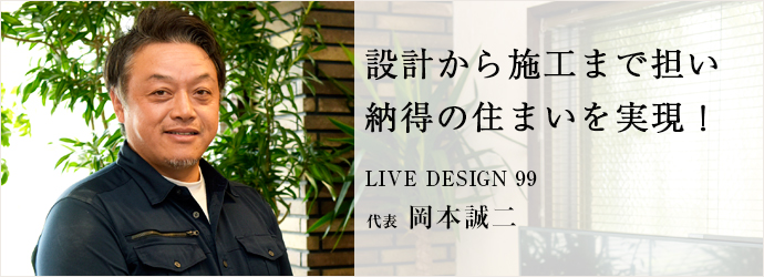 設計から施工まで担い 納得の住まいを実現! LIVE DESIGN 99 代表 岡本誠二