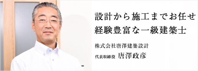 設計から施工までお任せ 経験豊富な一級建築士 株式会社唐澤建築設計 代表取締役 唐澤政彦
