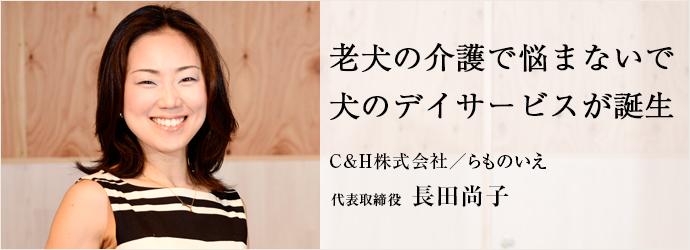 老犬の介護で悩まないで 犬のデイサービスが誕生 C&H株式会社/らものいえ 代表取締役 長田尚子