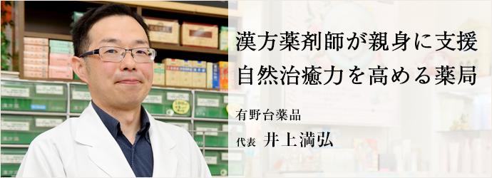 漢方薬剤師が親身に支援 自然治癒力を高める薬局 有野台薬品 代表 井上満弘