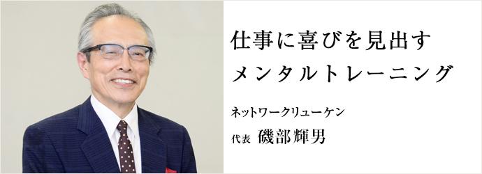 仕事に喜びを見出す メンタルトレーニング ネットワークリューケン 代表 磯部輝男