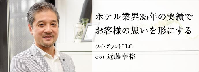 ホテル業界35年の実績で お客様の思いを形にする ワイ・グラントLLC. CEO 近藤幸裕