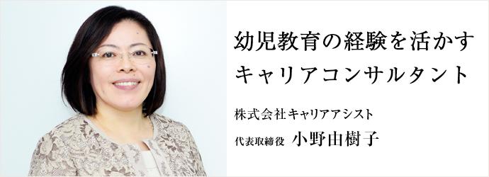 幼児教育の経験を活かす キャリアコンサルタント 株式会社キャリアアシスト 代表取締役 小野由樹子