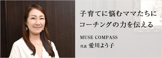 子育てに悩むママたちに コーチングの力を伝える MUSE COMPASS 代表 愛川よう子
