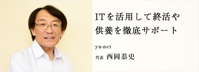 ITを活用して終活や 供養を徹底サポート yn-net 代表 西岡恭史
