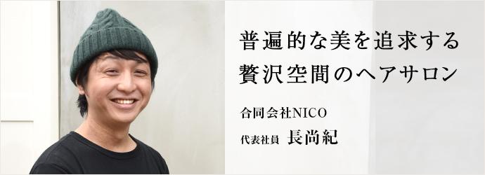 普遍的な美を追求する 贅沢空間のヘアサロン 合同会社NICO 代表社員 長尚紀