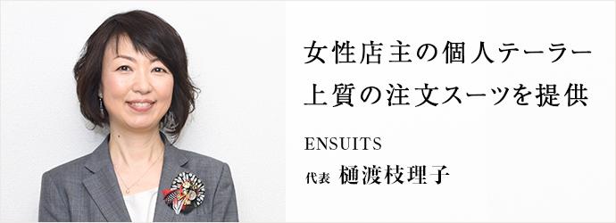 女性店主の個人テーラー 上質の注文スーツを提供 ENSUITS 代表 樋渡枝理子
