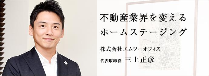 不動産業界を変える ホームステージング 株式会社エムツーオフィス 代表取締役 三上正彦