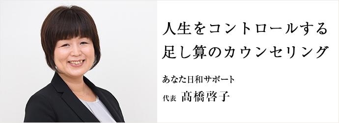 人生をコントロールする 足し算のカウンセリング あなた日和サポート 代表 髙橋啓子
