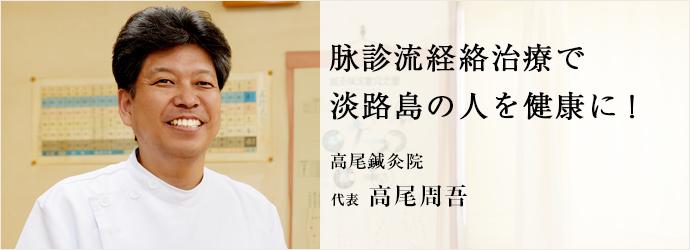 脉診流経絡治療で 淡路島の人を健康に! 高尾鍼灸院 代表 高尾周吾
