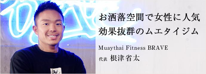 お洒落空間で女性に人気 効果抜群のムエタイジム Muaythai Fitness BRAVE 代表 根津省太