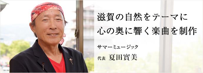 滋賀の自然をテーマに 心の奥に響く楽曲を制作 サマーミュージック 代表 夏田實美