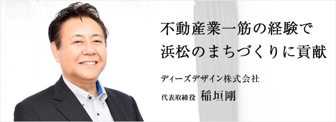 不動産業一筋の経験で 浜松のまちづくりに貢献 ディーズデザイン株式会社 代表取締役 稲垣剛