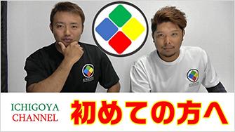 村田代表が配信する「いちごやチャンネル」