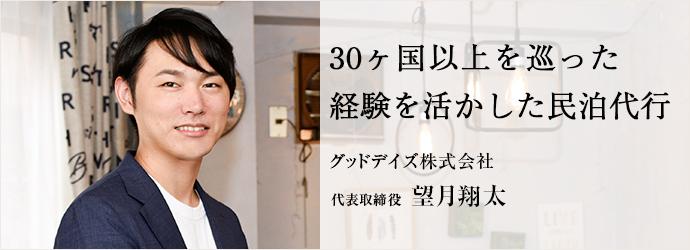 30ヶ国以上を巡った 経験を活かした民泊代行 グッドデイズ株式会社 代表取締役 望月翔太