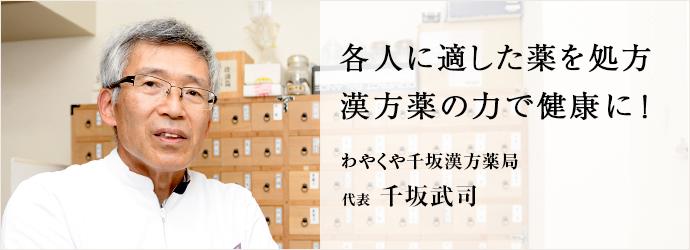 各人に適した薬を処方 漢方薬の力で健康に! わやくや千坂漢方薬局 代表 千坂武司