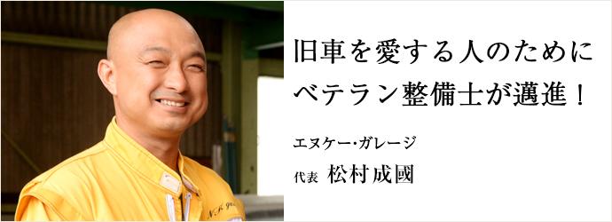 旧車を愛する人のために ベテラン整備士が邁進! エヌケー・ガレージ 代表 松村成國
