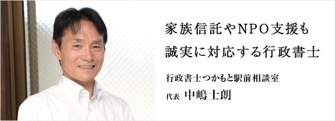 家族信託やNPO支援も 誠実に対応する行政書士 行政書士つかもと駅前相談室 代表 中嶋士朗
