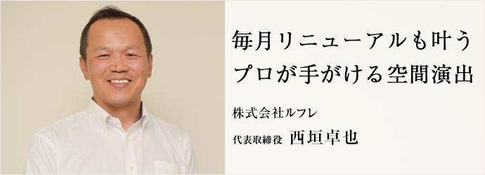 毎月リニューアルも叶う プロが手がける空間演出 株式会社ルフレ 代表取締役 西垣卓也