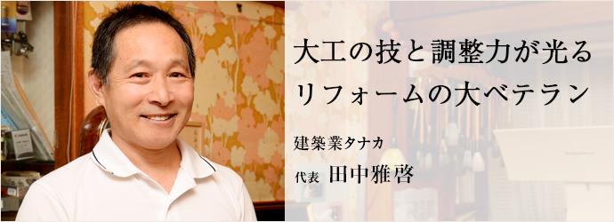 大工の技と調整力が光る リフォームの大ベテラン 建築業タナカ 代表 田中雅啓