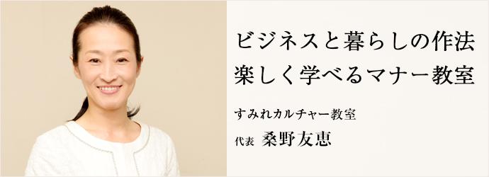 ビジネスと暮らしの作法 楽しく学べるマナー教室 すみれカルチャー教室 代表 桑野友恵