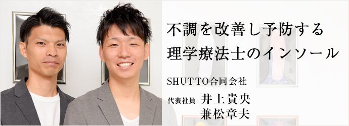 不調を改善し予防する 理学療法士のインソール SHUTTO合同会社 代表社員 井上貴央 兼松章夫