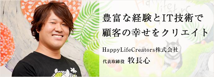 豊富な経験とIT技術で 顧客の幸せをクリエイト HappyLifeCreators株式会社 代表取締役 牧長心