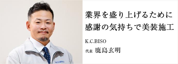 業界を盛り上げるために 感謝の気持ちで美装施工 K.C.BISO 代表 鹿島玄明
