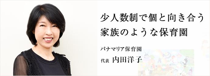 少人数制で個と向き合う 家族のような保育園 パナマリア保育園 代表 内田洋子