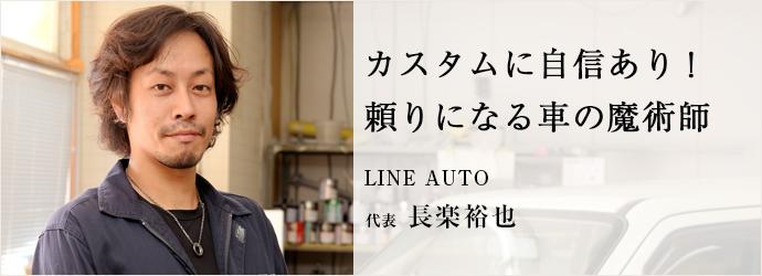 カスタムに自信あり! 頼りになる車の魔術師 LINE AUTO 代表 長楽裕也