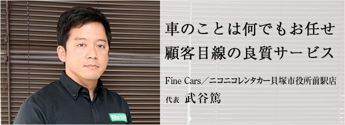 車のことは何でもお任せ 顧客目線の良質サービス Fine Cars/ニコニコレンタカー貝塚市役所前駅店 代表 武谷篤