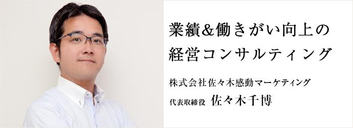 業績&働きがい向上の 経営コンサルティング 株式会社佐々木感動マーケティング 代表取締役 佐々木千博