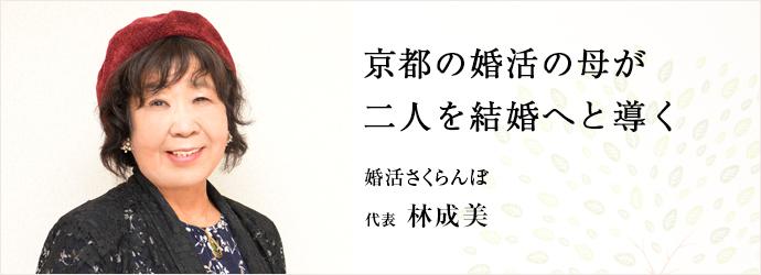 京都の婚活の母が 二人を結婚へと導く 婚活さくらんぼ 代表 林成美