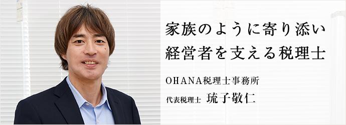 家族のように寄り添い 経営者を支える税理士 OHANA税理士事務所 代表税理士 琉子敬仁