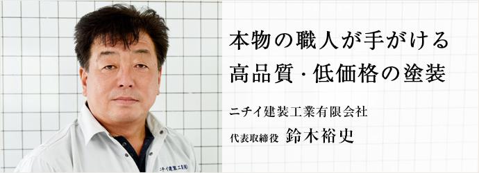 本物の職人が手がける 高品質・低価格の塗装 ニチイ建装工業有限会社 代表取締役 鈴木裕史