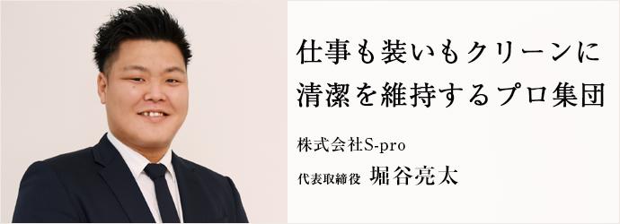 仕事も装いもクリーンに 清潔を維持するプロ集団 株式会社S-pro 代表取締役 堀谷亮太