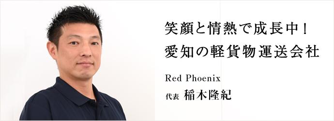 笑顔と情熱で成長中! 愛知の軽貨物運送会社 Red Phoenix 代表 稲木隆紀