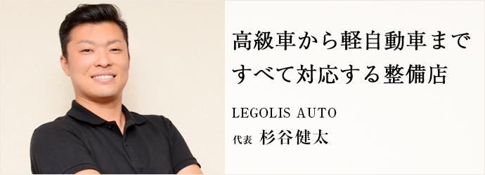 高級車から軽自動車まで すべて対応する整備店 LEGOLIS AUTO 代表 杉谷健太