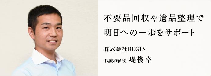 不要品回収や遺品整理で 明日への一歩をサポート 株式会社BEGIN 代表取締役 堤俊幸