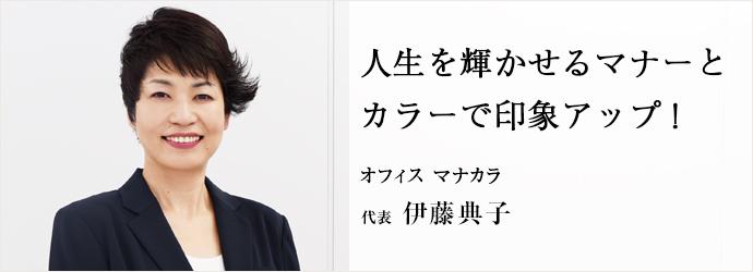 人生を輝かせるマナーと カラーで印象アップ! オフィス マナカラ 代表 伊藤典子