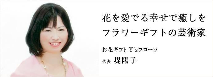 花を愛でる幸せで癒しを フラワーギフトの芸術家 お花ギフト Y'zフローラ 代表 堤陽子