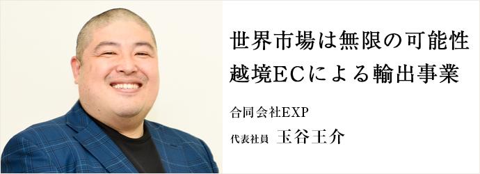 世界市場は無限の可能性  越境ECによる輸出事業 合同会社EXP 代表社員 玉谷王介
