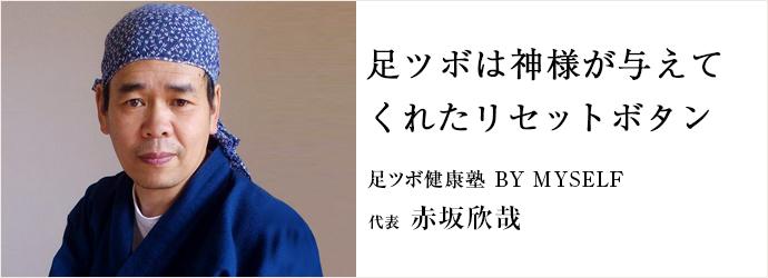 足ツボは神様が与えて くれたリセットボタン 足ツボ健康塾 BY MYSELF 代表 赤坂欣哉