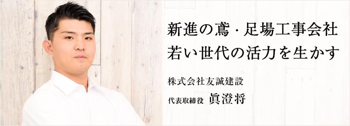 新進の鳶・足場工事会社 若い世代の活力を生かす 株式会社友誠建設 代表取締役 眞澄将