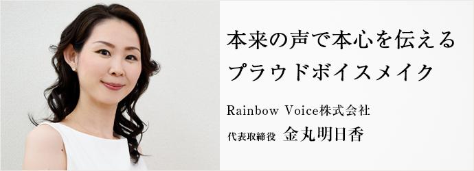 本来の声で本心を伝える プラウドボイスメイク Rainbow Voice株式会社 代表取締役 金丸明日香