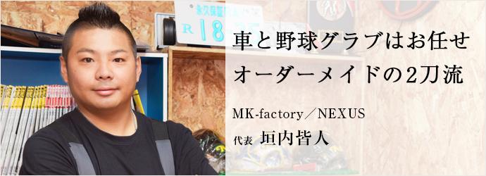 車と野球グラブはお任せ オーダーメイドの2刀流 MK-factory/NEXUS 代表 垣内皆人