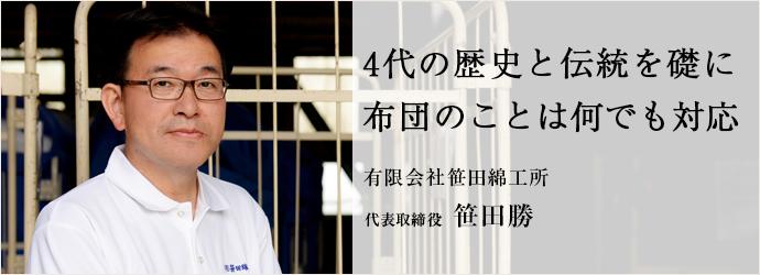 4代の歴史と伝統を礎に 布団のことは何でも対応 有限会社笹田綿工所 代表取締役 笹田勝