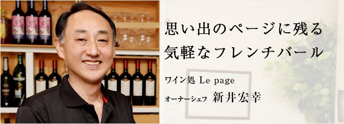 思い出のページに残る 気軽なフレンチバール ワイン処 Le page オーナーシェフ 新井宏幸