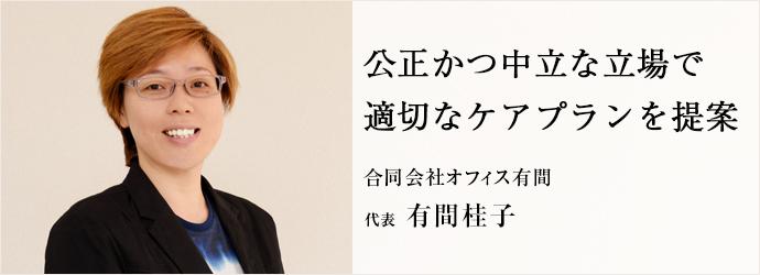 公正かつ中立な立場で 適切なケアプランを提案 合同会社オフィス有間 代表 有間桂子