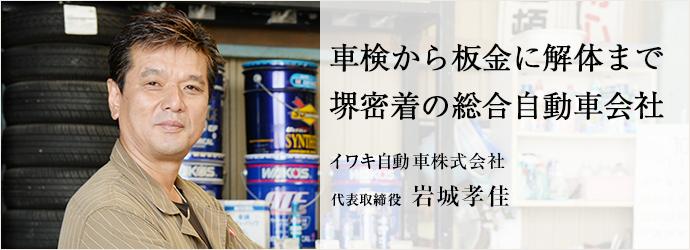 車検から板金に解体まで 堺密着の総合自動車会社 イワキ自動車株式会社 代表取締役  岩城孝佳